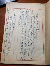 民国医家旧藏红格素册空白页一册,第一页医术版本内容,儒医手抄本,其余空白