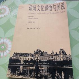 建筑文化感悟与图说(国外卷)签名
