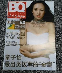 《北京青年周刊》(2007年5月第22期二册)