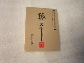 包顺丰,张大千常用印款 近现代书画名家印鉴款识丛书 64开版本