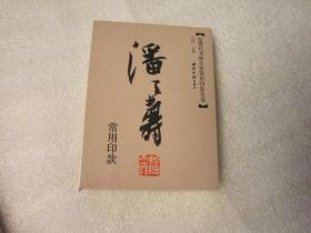 包顺丰,潘天寿常用印款 近现代书画名家印鉴款识丛书 64开版本