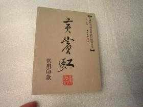 全国包顺丰   黄宾虹常用印款 近现代书画名家印鉴款识丛书 64开版本