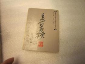 全国包顺丰  吴昌硕  常用印款 近现代书画名家印鉴款识丛书 64开版本