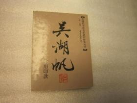 全国包顺丰  吴湖帆 常用印款 近现代书画名家印鉴款识丛书 64开版本