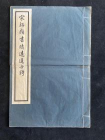 民国36年  商务印书馆出版 《颜书清远道士诗》珂罗版一册全  33.5*22.5cm