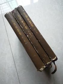 紫红色布面精装《毛泽东选集》第一卷,第二卷,第三卷(缺第四卷)   三册合售