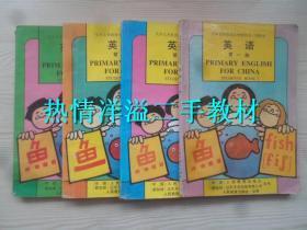 90年代老课本 老版小学英语课本教材教科书 九年义务教育小学教科书 英语 全套4本 实验本