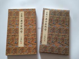 二玄社   原色法帖选3  王羲之  集字圣教序  二刷 特价现货