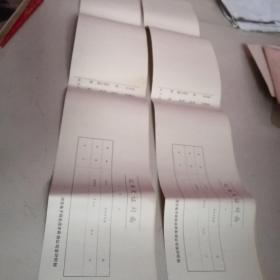 记账凭证封面!全品相!整张!两张50元!文革时期!封签纸!纸浅!