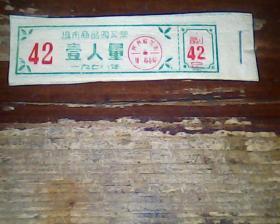 城市商品购买票1978年