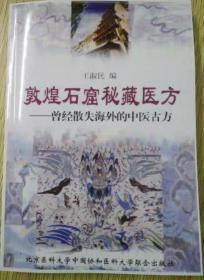 敦煌石窟秘藏医方 曾经散失海外的中医古方