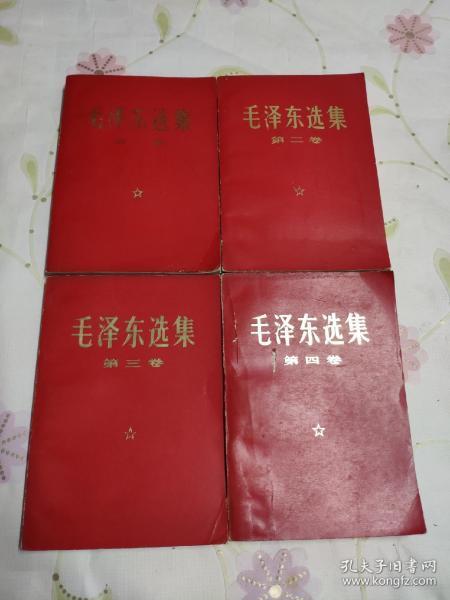 毛泽东选集(1-4卷  内蒙古印刷厂)