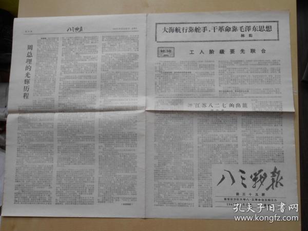 文革小报【八三战报】南京东方红大学,8开4版