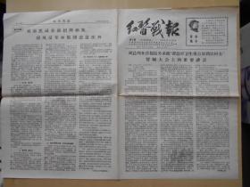 文革小报【红医战报】江苏省红色医疗卫生司令部,8开4版