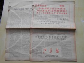 文革小报【红旗报】合肥红旗报编辑部,8开8版