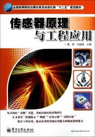 传感器原理与工程应用(全国高等院校仪器仪表及自动化类十二五规划教材)