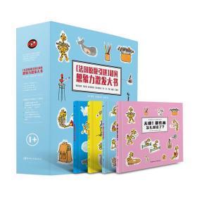 超凡想象力激发大书 法国原版引进共4册(精)婴幼儿思维训练宝宝智力开发0-3-5-6-8-10岁认知读物脑经急转弯撕不烂益智游戏玩具书
