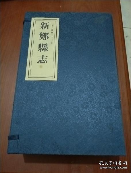 康熙 《新郑县志》 只印500套  线装有函套