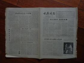 西安文化(1979.9)(第9期)【浅议话剧《让青春更美丽》等】
