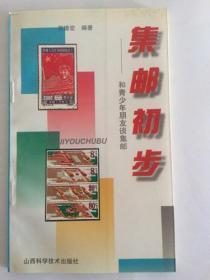 455《集邮初步-和青少年朋友谈集邮》32开.1998年.平装.20元