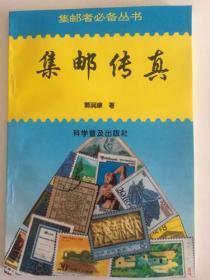 454《集邮传真》32开.1997年.平装.20元.