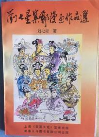 405《刘七星集邮漫画作品选》刘七星..2000年.32开.平装.20元.