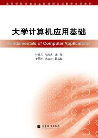 大学计算机应用基础