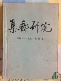 438《集邮研究1983年-1984年》总第一期--总第七期.有选票.100元.
