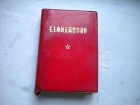 《毛主席的五篇哲学著作》.带林题,100开精装378页,北京1970.11出版10品,7714号,图书