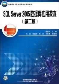 SQL Server 2005数据库应用技术