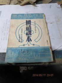 文学书籍        国语课本第五册 ,存于楼下西墙书架二*4