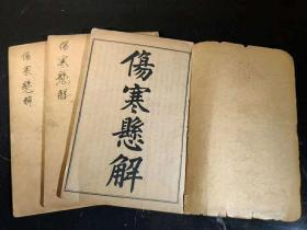 中医典籍《伤寒悬解》全套三册共计十四卷,清末民国时期医书,是一部主要从六气角度解释伤寒论的著作。保存完整无缺页,单页尺寸20/13.5厘米,品相如图wy运费自理