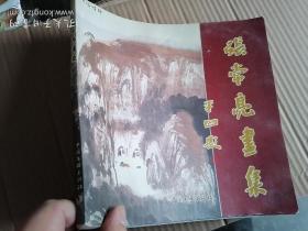 2005年,山西吉县《张常亮画集》。贾平凹题