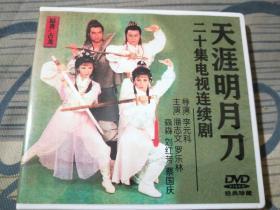 天涯明月刀5DVD碟片 潘志文 罗乐林  森森 刘红芳