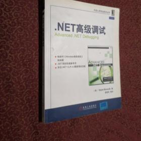 .NET高级调试