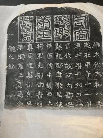 北魏司马金龙拓片(原碑原拓)