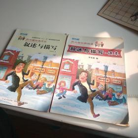 阳光喔经典作文叙述与描写+:叙述与描写读本2册合售