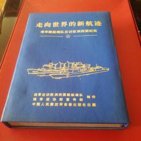 走向世界的新航迹 海军舰艇编队出访欧洲四国纪实 2VCD盒装