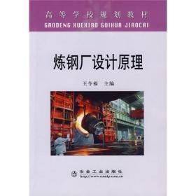 炼钢厂设计原理