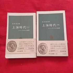 日文原版 上海时代〈上中〉ジャナリストの回想 松本重治,以图片为准