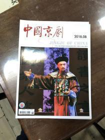中国京剧2018年