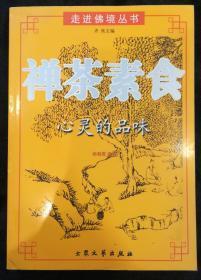 走进佛境丛书——禅茶素食