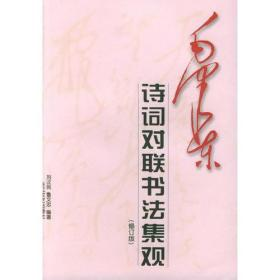毛泽东诗词对联书法集观