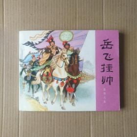 岳飞挂帅~岳传之五~(80版)