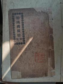 德国机关枪研究线装一册(民国三年,四川陆军军官学校)
