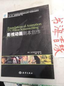 21世纪动漫游戏专业高等教育规划教材:影视动画剧本创作