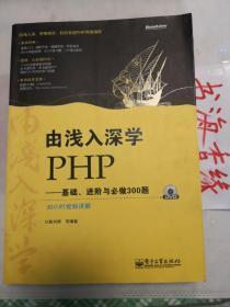 由浅入深学PHP:基础、进阶与必做300题 无盘