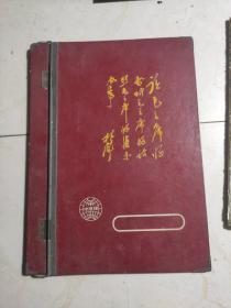 毛主席语录书本夹