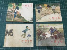 老版连环画:山乡巨变【1-4】