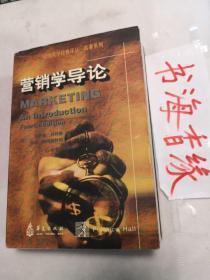 营销学导论 哈佛商学经典译丛名著系列 第四版